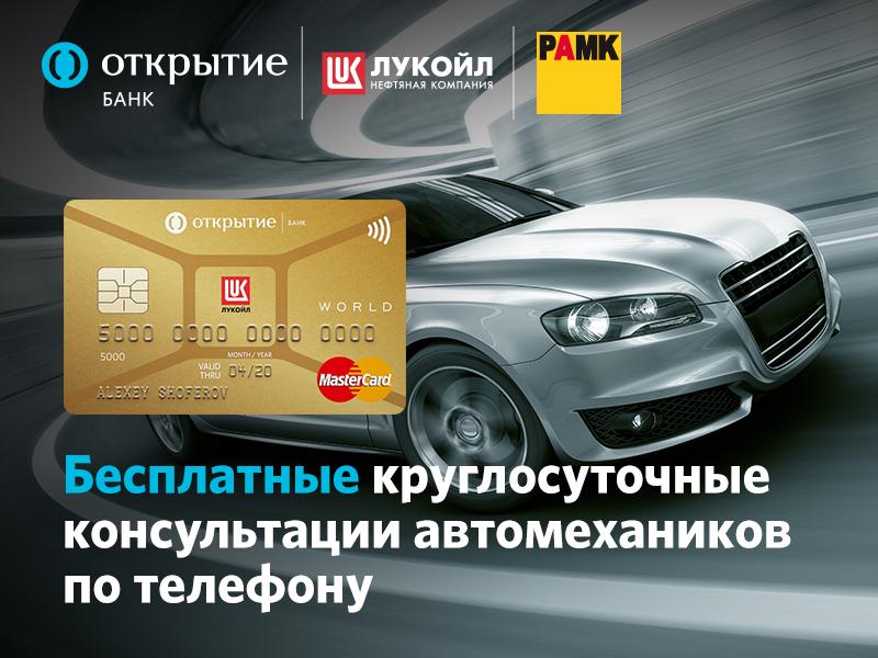 Консультации автомехаников РАМК по телефону для держателей карт Лукойл Открытие
