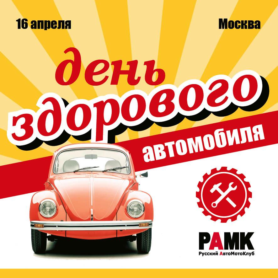 Бесплатная Диагностика Автомобиля от Русского АвтоМотоКлуба