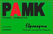 Еврокарта РАМК